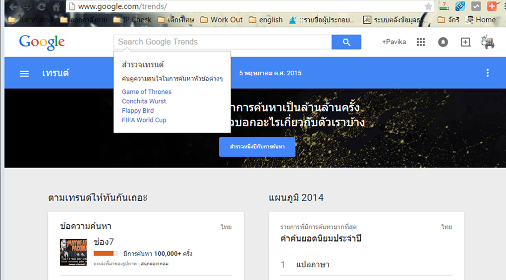 google-trend02